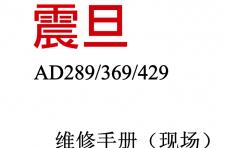 震旦AD289维修手册