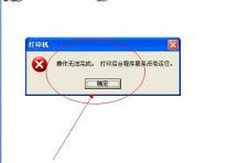 打印后台程序服务没有运行