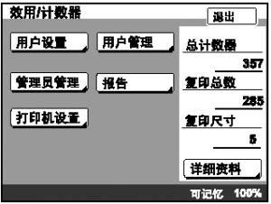 复印机管理员模式