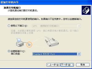 打印机端口设置