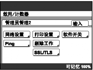 复印机网络设置
