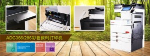 震旦ADC286数码复印机