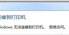 Win8手动添加打印机驱动,提示拒绝访问