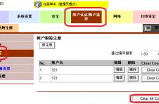 震旦ADC283用户计数器重置