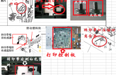 震旦复印机提示C-2152问题解决方法