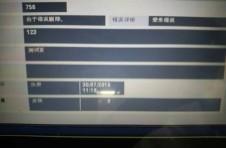 震旦ADC286认证打印显示登录错误