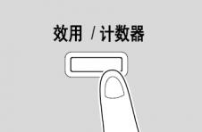 震旦AD258/358维修故障代码表