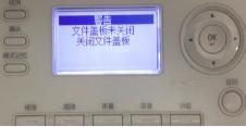震旦AD219送稿器提示文件盖板未关闭