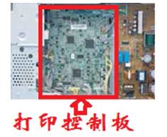 震旦ADC208打印控制板
