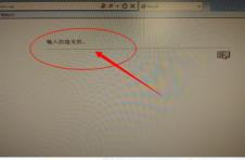 """震旦ADC223机器设置账号跟踪时跳""""输入的值无效"""""""