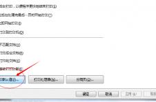 震旦AD219打开部门管理功能后无法打印图片格式文件