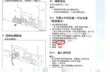 震旦ADC286新交机后复印有彩道