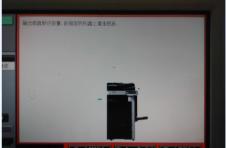 震旦AD289显示输出纸盘到达容量其实无纸