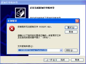 安装程序无法复制文件PSCRIPT