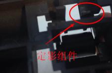 震旦打印机AD166出纸褶皱维修方法
