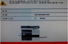 震旦ADC285报C-B003代码