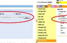 震旦α-FAX连接ADC286_ADC366_ADC456_ADC556机器端发送传真
