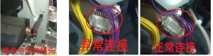 复印机连接线故障
