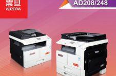 震旦AD248_AD228_AD208复印机产品配置参数