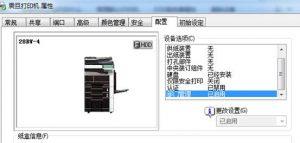 打印机部门设置