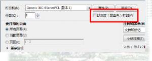 PDF打印文档有问题