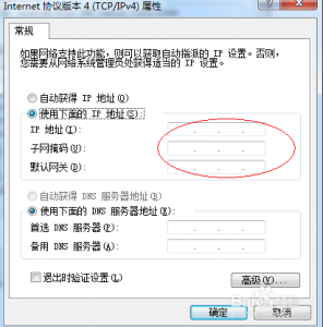复印机IP地址固定