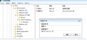 注册表修改打印机服务器