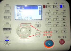 复印机按键故障