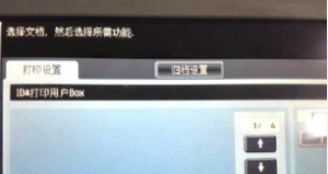 复印机账户跟踪认证