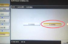 震旦ADC286没有中文输入法