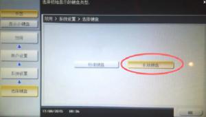 复印机中文输入法