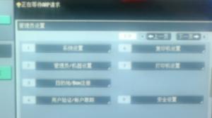 复印机网络配置