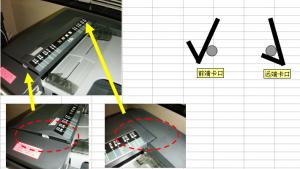 复印机送稿器断裂修复