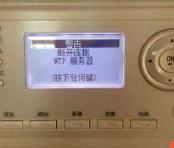 震旦AD228面板显示断开连接NTP服务器