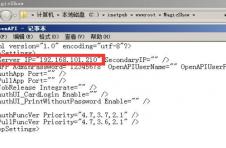 震旦印量印量管理系统重新注册后无法连接服务器