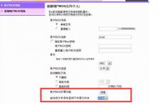 震旦ADC307扫描到BOX没有扩展功能选项