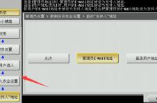 震旦打印机Scan2me扫描失败(exchange邮箱)
