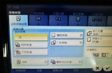 震旦ADC225身份证功能复印中间有黑线